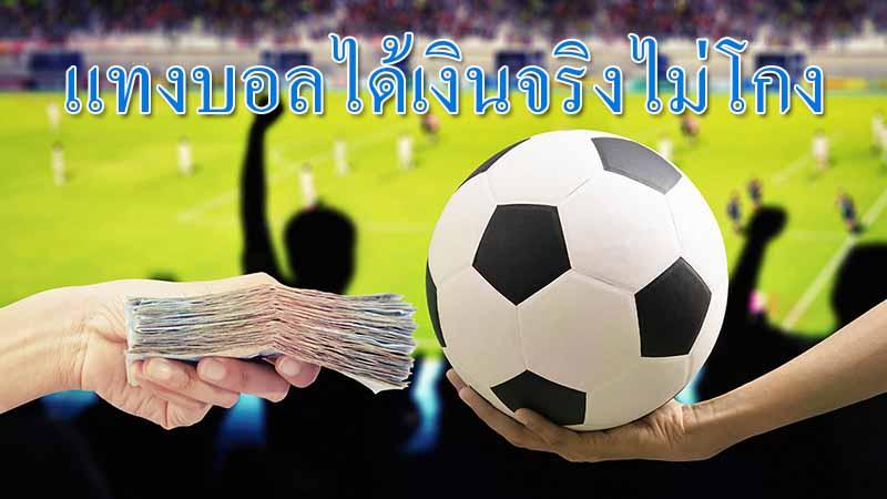 เว็บพนันบอล UFA888